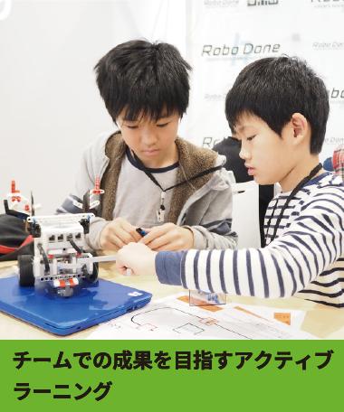 プログラミング教室ロボ団北浦和校の特徴2(チームでの成長を目指すアクティブラーニング)