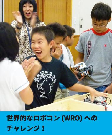プログラミング教室ロボ団北浦和校の特徴4(世界的なロボコンWRO(World Robot Olympiad)へのチャレンジ)