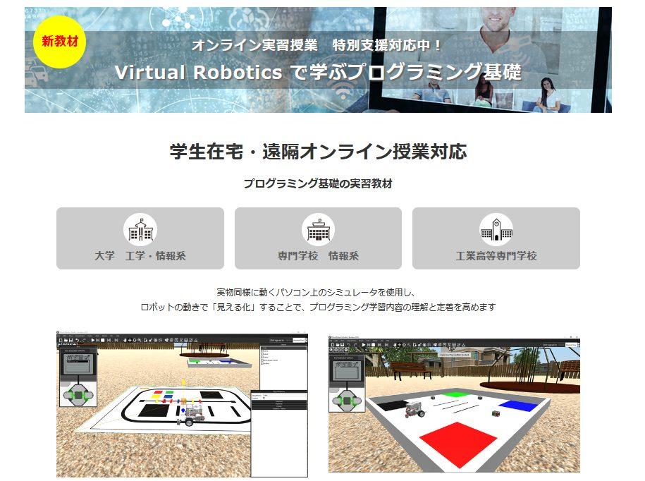 VRT(Virtual Robotics Toolkit) 概要2 レゴマインドストームEV3