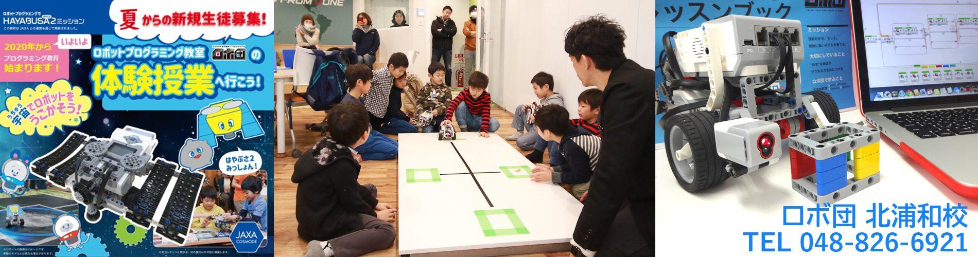 JAXAプログラミング教室体験会(さいたま市ロボ団北浦和校)