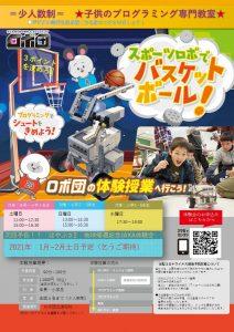 バスケロボットでプログラミング体験会