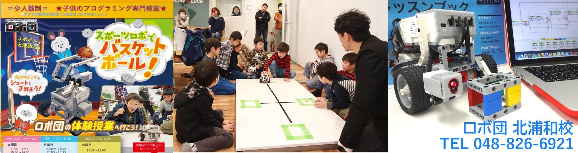 さいたま市浦和区のプログラミング教室「ロボ団北浦和校」